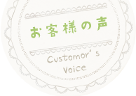 お客様の声 Customor's Voice