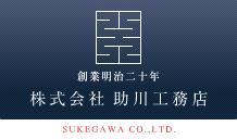 suke_title_l
