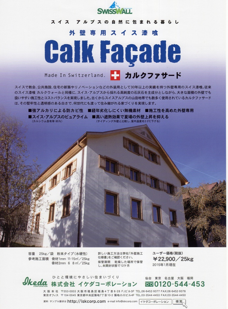CalkFacade mini