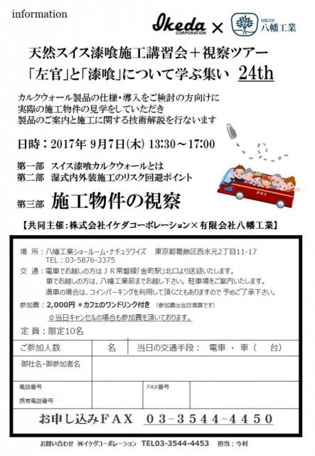 2017.9.7 視察募集チラシ*