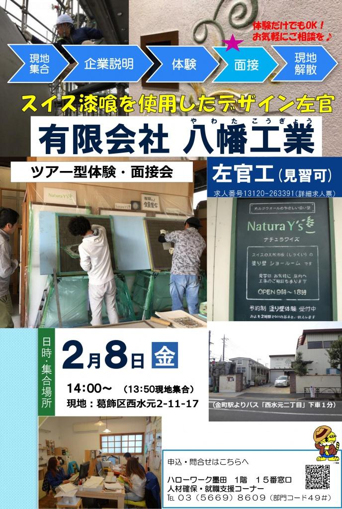 2/8「ツアー型体験・面接会」