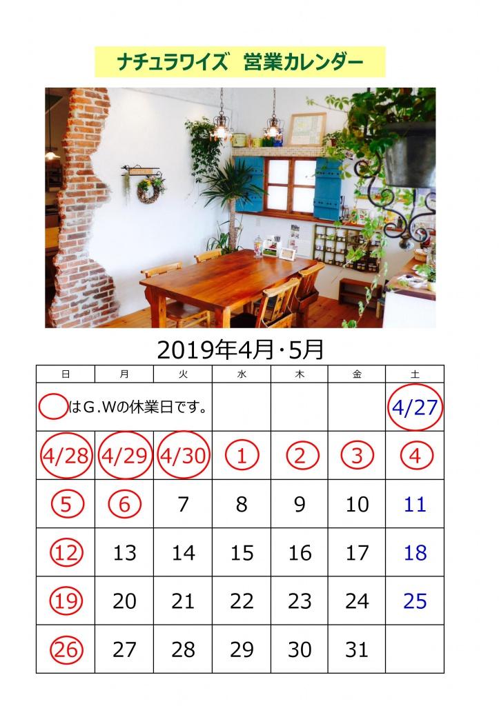 カレンダー2019.5GW