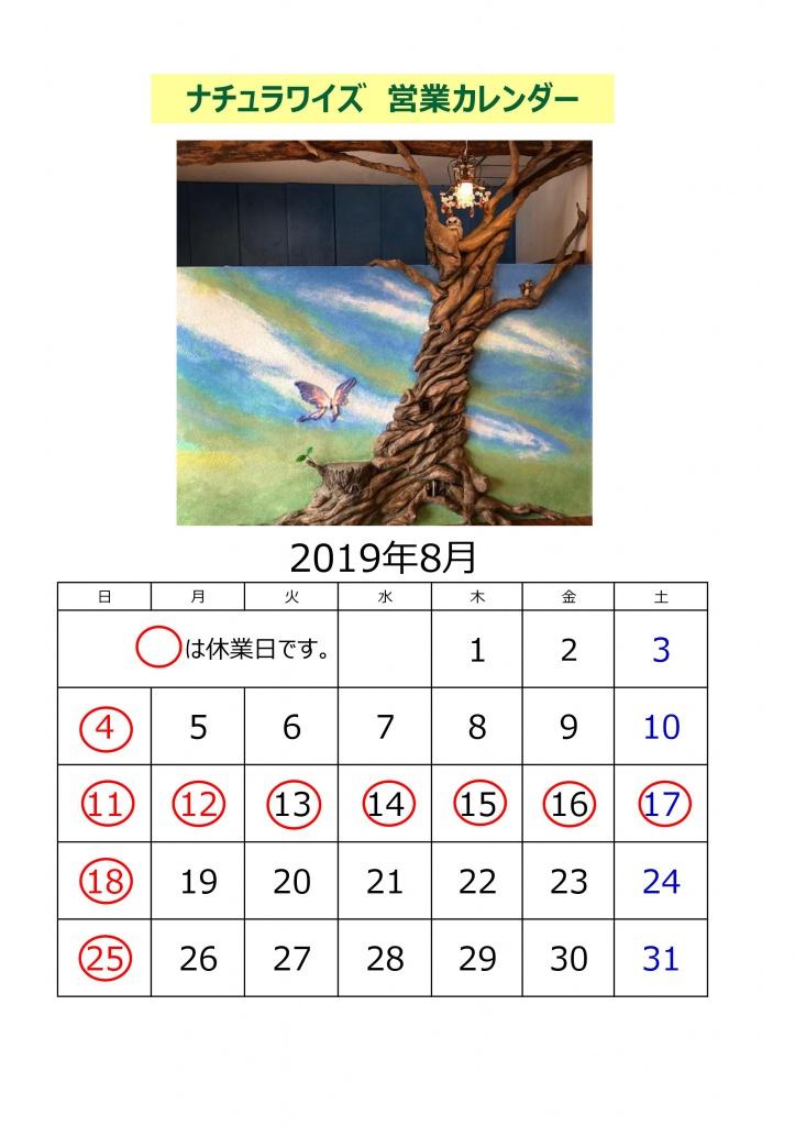 2019年のお盆カレンダー